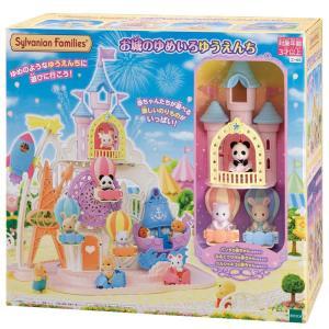 おもちゃ コ-66 シルバニアファミリー お城のゆめいろゆうえんち  [CP-SF] toy-shop