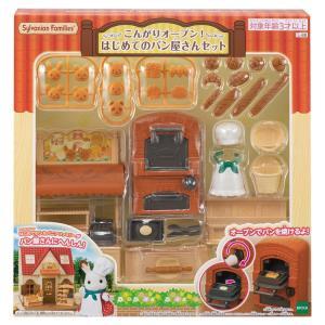 おもちゃ ミ-88 シルバニアファミリー こんがりオーブン!  はじめてのパン屋さんセット  [CP...