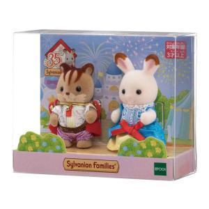 おもちゃ 35TH シルバニアファミリー 赤ちゃんペアセット(プリンセス & プリンス)  [CP-...