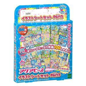 おもちゃ AQ-257 アクアビーズ イラストシートセットPart3 【あすつく】 [CP-AQ]|toy-shop