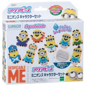 おもちゃ AQ-271 アクアビーズ ミニオンズ キャラクターセット 【あすつく】 [CP-AQ]|toy-shop