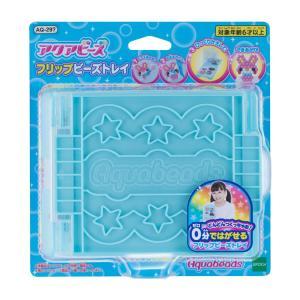 おもちゃ AQ-297 アクアビーズ フリップビーズトレイ  【あすつく】 [CP-AQ]|toy-shop