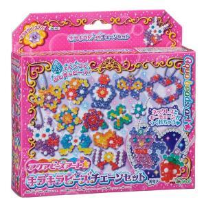 おもちゃ AQ-93 アクアビーズ キラキラビーズチェーンセット 【あすつく】 [CP-AQ]|toy-shop