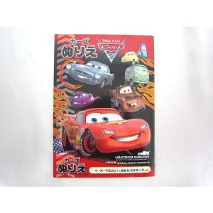 【メール便OK!】 【特価14%OFF!】 ディズニー カーズ2 B5ぬりえ|toy-time