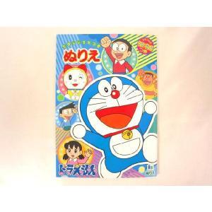 【メール便OK!】 【特価15%OFF!】ドラえもん B5ぬりえ (ブルー)|toy-time