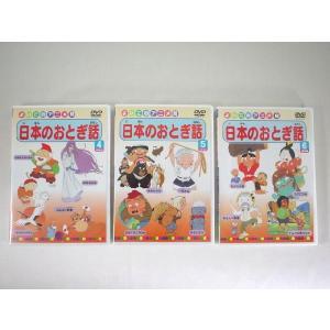 【メール便OK!】 【特価87%OFF!】 日本のおとぎ話シリーズ DVD第2弾|toy-time