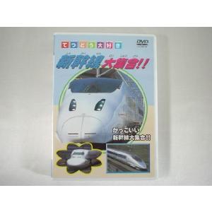 【メール便OK!】 【特価74%OFF!】 てつどう大好き!新幹線大集合 DVD|toy-time