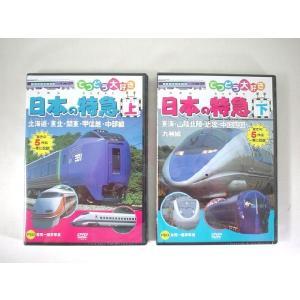 【メール便OK!】 【特価74%OFF!】 てつどう大好き!日本の特急(上・下)DVD|toy-time
