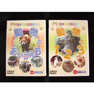 【メール便OK!】 【特価80%OFF!】 動物とはじめてのおべんきょうシリーズDVD|toy-time