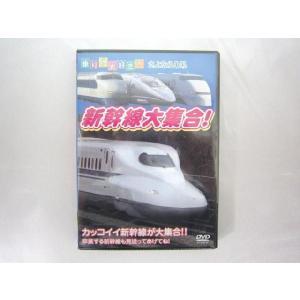 【メール便OK!】 【特価20%OFF!】 乗り物大好き! 「さよなら0系&新幹線大集合」 DVD|toy-time