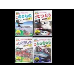 【メール便OK!】 【特価27%OFF!】 乗り物大好き!ハイビジョンシリーズ DVD|toy-time