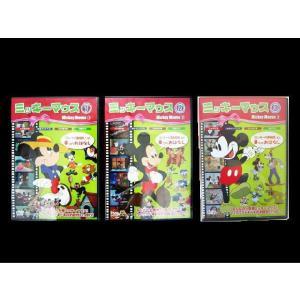 【メール便OK!】 【特価20%OFF!】 ミッキーマウス DVD|toy-time