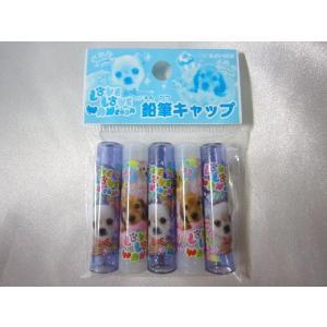 【メール便OK!】 【特価12%OFF!】 ラブラブわんちゃん (チワワ・メイン柄) 鉛筆キャップ|toy-time
