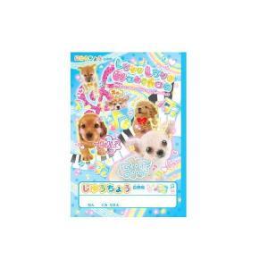 【メール便OK!】 【特価12%OFF!】 ラブラブわんちゃん (レインボー柄) 自由帳|toy-time