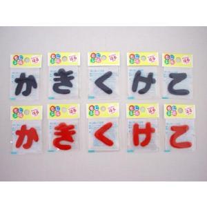 【メール便OK!】 もじシール 「かきくけこ」 toy-time