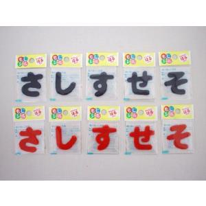 【メール便OK!】 もじシール 「さしすせそ」 toy-time