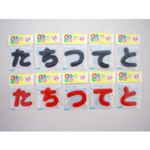 【メール便OK!】 もじシール 「たちつてと」 toy-time