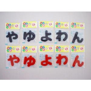 【メール便OK!】 もじシール 「やゆよわん」 toy-time