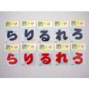 【メール便OK!】 もじシール 「らりるれろ」 toy-time