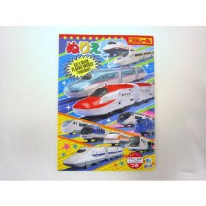 【メール便OK!】 【特価15%OFF!】 プラレール  (スーパーこまち入り柄) B5ぬりえ|toy-time