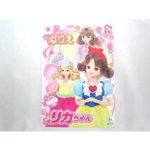 【メール便OK!】 【特価15%OFF!】リカちゃん B5ぬりえ(お姫様柄)|toy-time