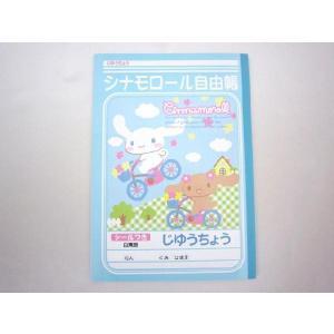 【メール便OK!】 【特価14%OFF!】 【サンリオ】シナモロール (サイクリング柄) B5じゆうちょう|toy-time