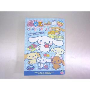 【メール便OK!】 【特価15%OFF!】【サンリオ】シナモロール B5ぬりえ(ショッピング柄)|toy-time