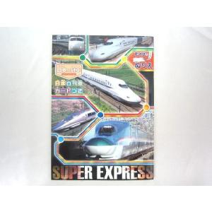 【メール便OK!】 【特価14%OFF!】日本の列車 B5ぬりえ|toy-time