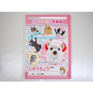 【メール便OK!】 【特価14%OFF!】かわいいペット B5じゆうちょう|toy-time