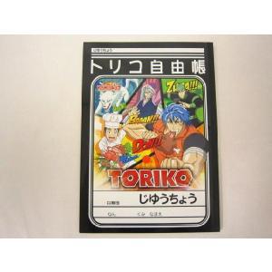 【メール便OK!】 【特価47%OFF!】 トリコ(ガツガツ) B5じゆうちょう|toy-time
