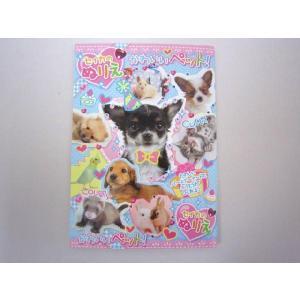 【メール便OK!】 【特価14%OFF!】かわいいペット B5ぬりえ (チワワメイン柄) |toy-time