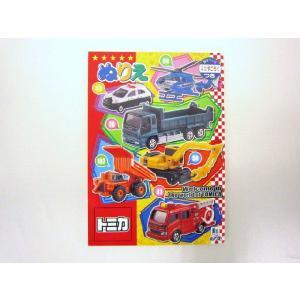 【メール便OK!】 【特価15%OFF!】トミカ  (トミカワールド) B5ぬりえ|toy-time
