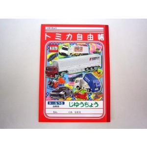 【メール便OK!】 【特価14%OFF!】トミカ B5じゆうちょう(レッド)|toy-time