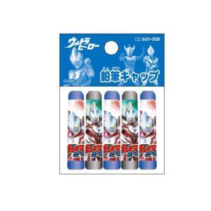 【メール便OK!】 【特価12%OFF!】 ウルトラヒーロー(ギンガ入り柄) 鉛筆キャップ toy-time