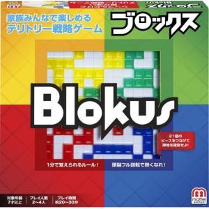 ルールはシンプルで1ゲーム約20分で遊ぶことができます! さあ、ブロックスにチャレンジしてみましょう...