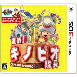 3DS 進め!キノピオ隊長|toy24shop