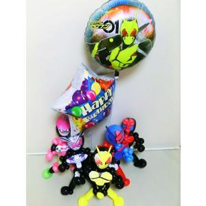 誕生日祝・バルーンギフト「仮面ライダー・ゼロワン バルーン&バルーンアート・バースデー」