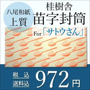 八尾和紙・桂樹舎 苗字封筒 サトウさん|toyama-ya