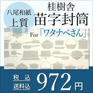 八尾和紙・桂樹舎 苗字封筒 ワタナベさん toyama-ya