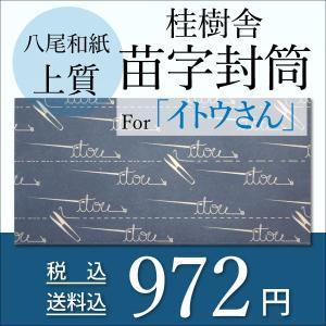 八尾和紙・桂樹舎 苗字封筒 イトウさん toyama-ya