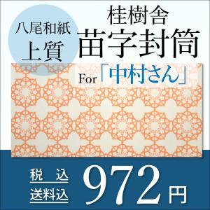 八尾和紙・桂樹舎 苗字封筒 中村さん toyama-ya