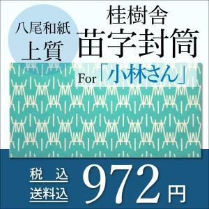 八尾和紙・桂樹舎 苗字封筒 小林さん toyama-ya