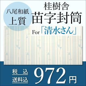 八尾和紙・桂樹舎 苗字封筒 清水さん|toyama-ya