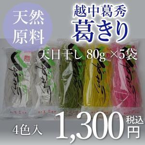 葛きり(細切)4色5個入り(白2、緑1、黄1、ピンク1)|toyama-ya