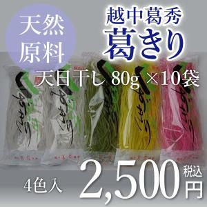 葛きり(細切)4色10個入(白4.、緑2、黄2、ピンク2)|toyama-ya
