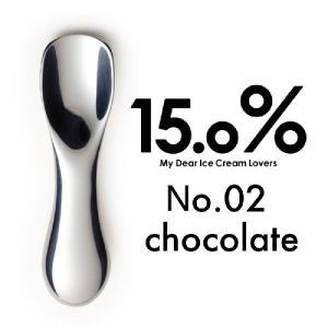 レムノスLemnos 15.0% アイスクリームスプーン JT11G-12 チョコレート|toyama-ya