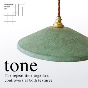 ペンダントライト 銅製 MomentumFactory Orii tone pendant light_wide|toyama-ya