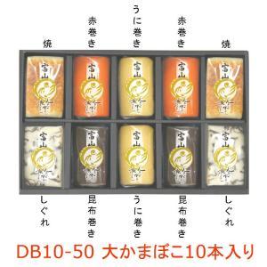 大かまぼこ10本入り toyama-ya