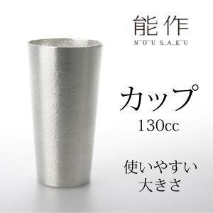 高岡・能作 錫100%  カップ 130cc  501332 送料無料 ポイント3倍|toyama-ya