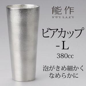 高岡・能作 錫100%  ビアカップ 380cc  501331  送料無料 ポイント3倍|toyama-ya